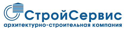 ООО СтройСервис - архитектурно-строительная компания